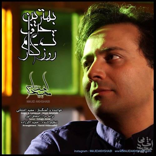 Majid%20Akhshabi%20 %20Behtarin%20Harf - مجید اخشابی به نام بهترین حرف