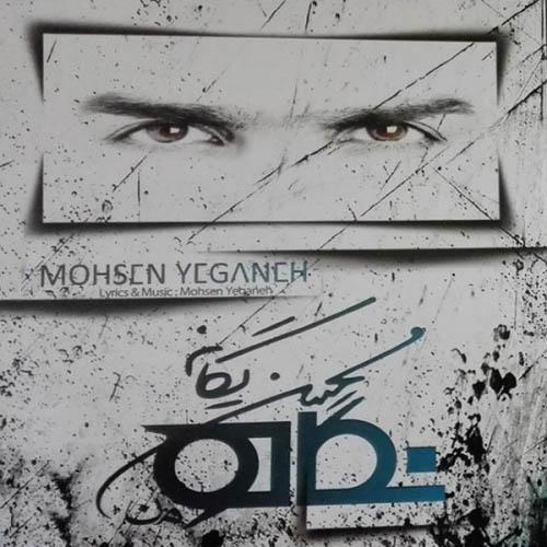 Mohsen%20Yeganeh%20 %20Negah - آلبوم محسن یگانه به نام نگاه