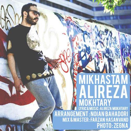 Alireza%20Mokhtary%20 %20Mikhastam - دانلود آهنگ جدید علیرضا مختاری به نام می خواستم