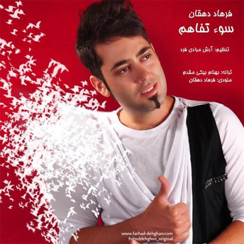 Farhad%20Dehghan%20 %20Soe%20Tafahom - دانلود آهنگ جدید فرهاد دهقان به نام سو تفاهم