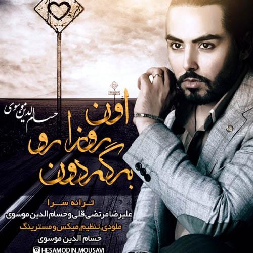 Hesamodin%20Mousavi%20 %20Oun%20Rooza%20Ro%20Bargardon - آهنگ جدید حسام الدین موسوی به نام اون روزا رو برگردون