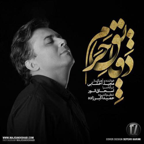 Majid%20Akhshabi%20 %20Daghayeghe%20Haram - دانلود آهنگ جدید مجید اخشابی به نام دقایق حرام