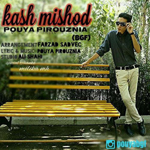 Pouya%20Pirouznia%20 %20Kash%20Mishod - دانلود آهنگ جدید پویا پیروزنیا به نام کاش میشد