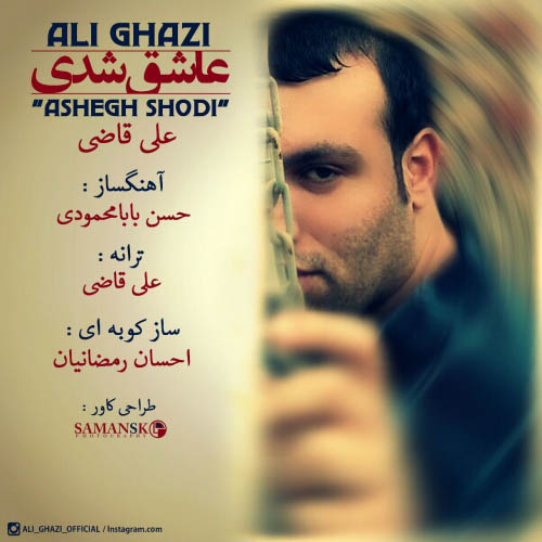 Ali%20Ghazi%20 %20Ashegh%20Shodi - دانلود آهنگ جدید علی قاضی به نام عاشق شدی
