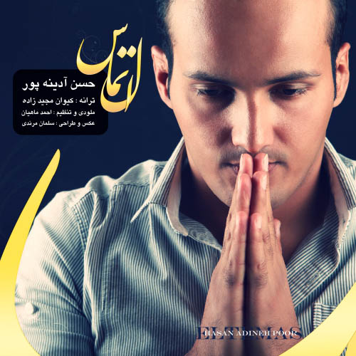 Hasan%20Adinehpoor%20 %20Eltemas - دانلود آهنگ جدید حسن آدینه پور به نام التماس
