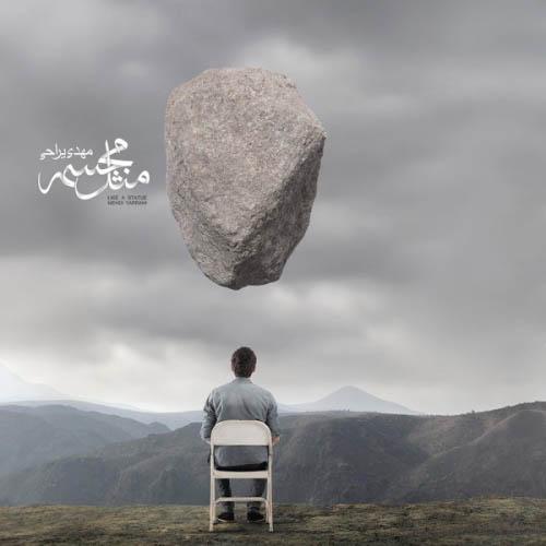 Mehdi%20Yarrahi%20 %20Mesle%20Mojasameh - آلبوم مهدی یراحی به نام مثل مجسمه