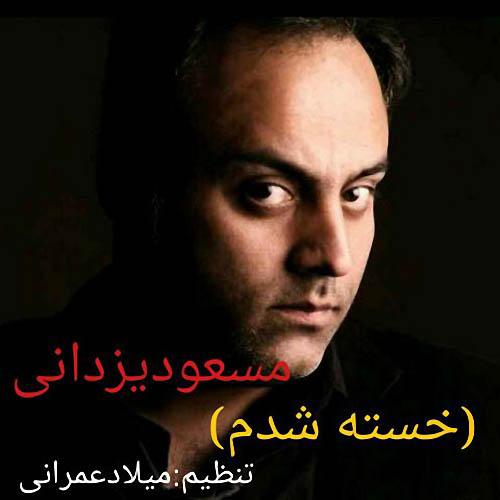 Masoud%20Yazdani%20 %20Khasteh%20Shodam - دانلود آهنگ جدید مسعود یزدانی به نام خسته شدم