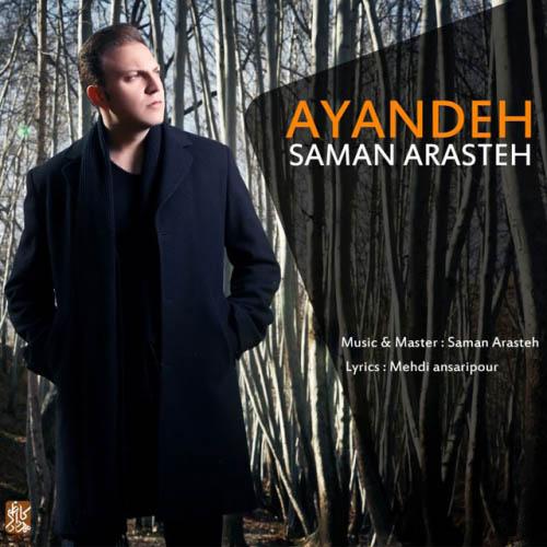 Saman%20Arasteh%20 %20Ayandeh - دانلود آهنگ جدید سامان آراسته به نام آینده