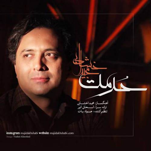 Majid%20Akhshabi%20 %20Hormat - دانلود آهنگ جدید مجید اخشابی به نام حرمت