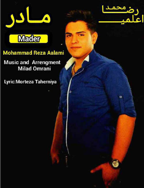 Mohammad%20Reza%20Aalami%20 %20Madar - دانلود آهنگ جدید محمدرضا اعلمی به نام مادر