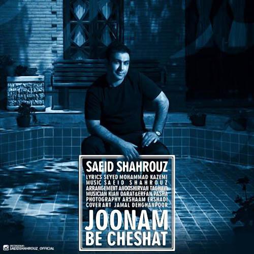 Saeid%20Shahrouz%20 %20Joonam%20Be%20Cheshat - دانلود آهنگ جدید سعید شهروز به نام جونم به چشات