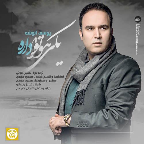 Yousef%20Anooshe%20 %20Yeki%20Havato%20Dare - دانلود آهنگ جدید یوسف انوشه به نام یکی هواتو داره