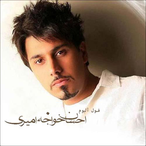 Ehsan%20Khajeh%20Amiri - فول آلبوم احسان خواجه امیری