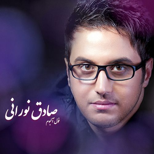 Sadegh%20Noorani - فول آلبوم صادق نورانی